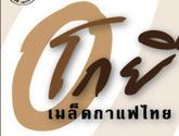 กาแฟโกยี | Koyee Coffee